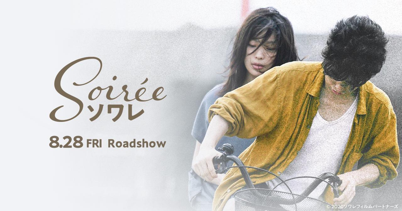 画像: 映画『ソワレ』   8.28 FRI Roadshow