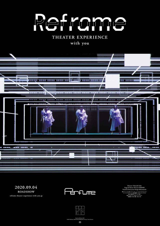 """画像: (C)2020""""Reframe THEATER EXPERIENCE with you""""Film Partners."""
