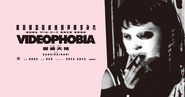 画像: 映画『VIDEOPHOBIA』オフィシャルサイト