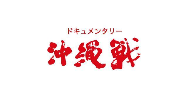 画像: 予告編②「ドキュメンタリー沖縄戦 知られざる悲しみの記憶」 youtu.be