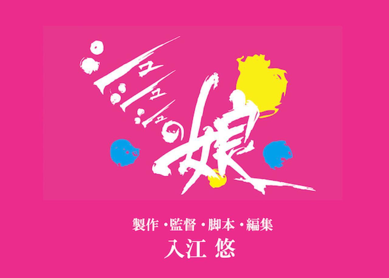 画像: 入江悠監督が、9年ぶりの自主映画『シュシュシュの娘』で、 文書改ざん・政治的不透明さなど、タブーへ挑戦!