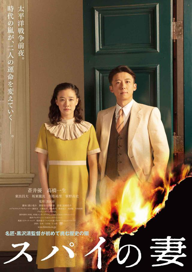 画像1: ©2020 NHK, NEP, Incline, C&I