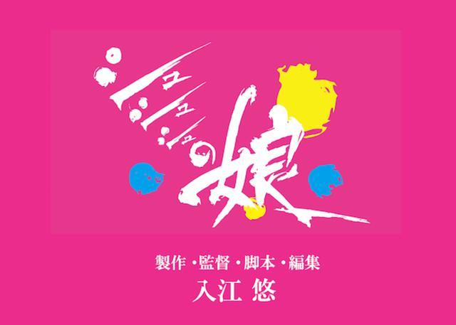 画像: 入江悠監督が、「全国ミニシアターで公開するため」に制作する映画『シュシュシュの娘』のサポーター募集! | MOTION GALLERY