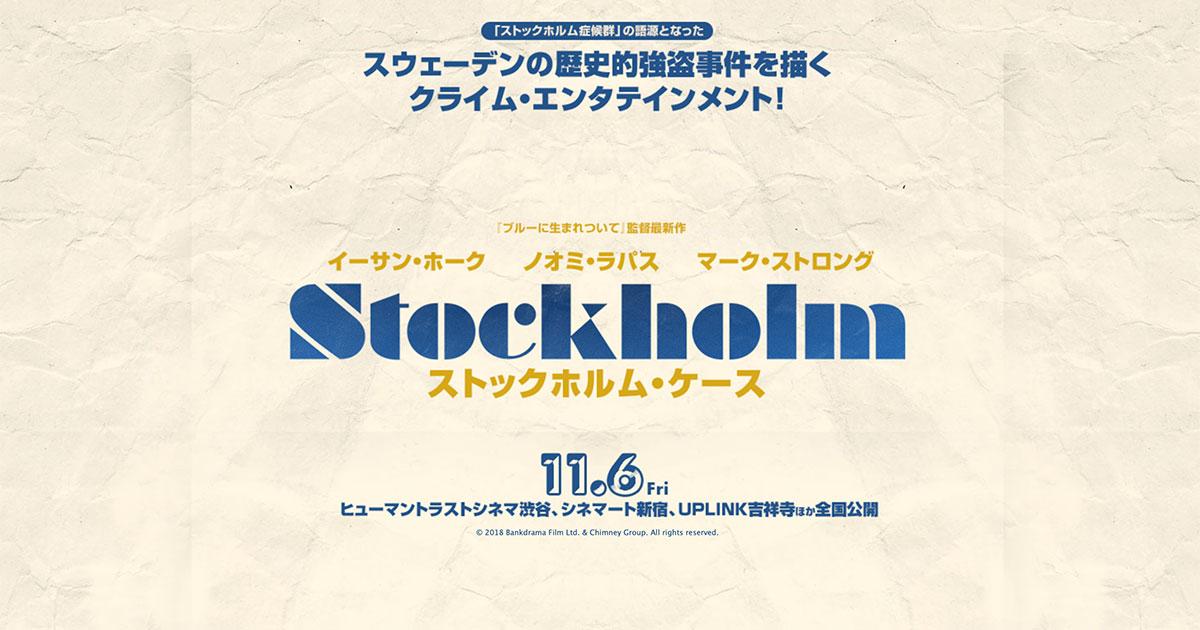 画像: 映画「ストックホルム・ケース」公式サイト 11月6日ロードショー