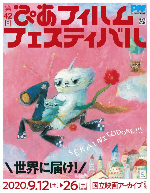 画像: 第42回ぴあフィルムフェスティバルのオープニング作は世界最速上映で石井裕也監督『生きちゃった』& PFFスカラシップ作は小松孝監督『猫と塩、または砂糖』