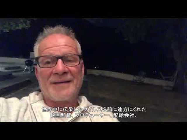 画像: カンヌ映画祭 総代表ティエリー・フレモ―氏 応援メッセージ youtu.be