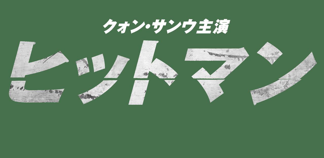 画像: 映画『ヒットマン エージェント:ジュン』公式サイト