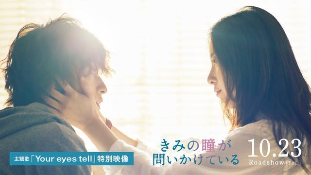 画像: 【公式】『きみの瞳が問いかけている』/10/23(金)公開/主題歌「Your eyes tell」特別映像 youtu.be