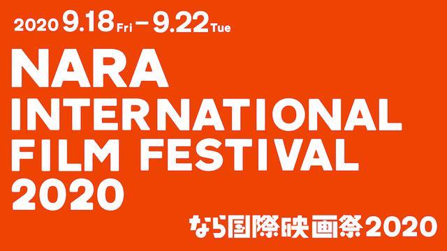 画像: なら国際映画祭 Nara International Film Festival