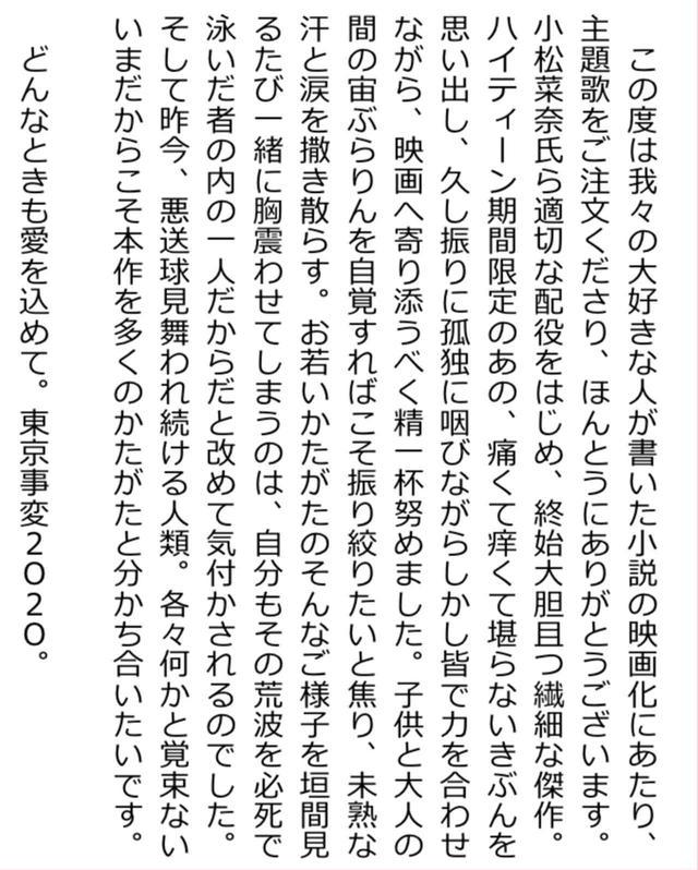 画像: 『さくら』予告!北村匠海、小松菜奈、吉沢亮が兄弟妹役で共演-直木賞作家 西加奈子が家族を描く傑作小説を矢崎仁司監督が映画化!主題歌は東京事変の書き下ろし曲に決定!
