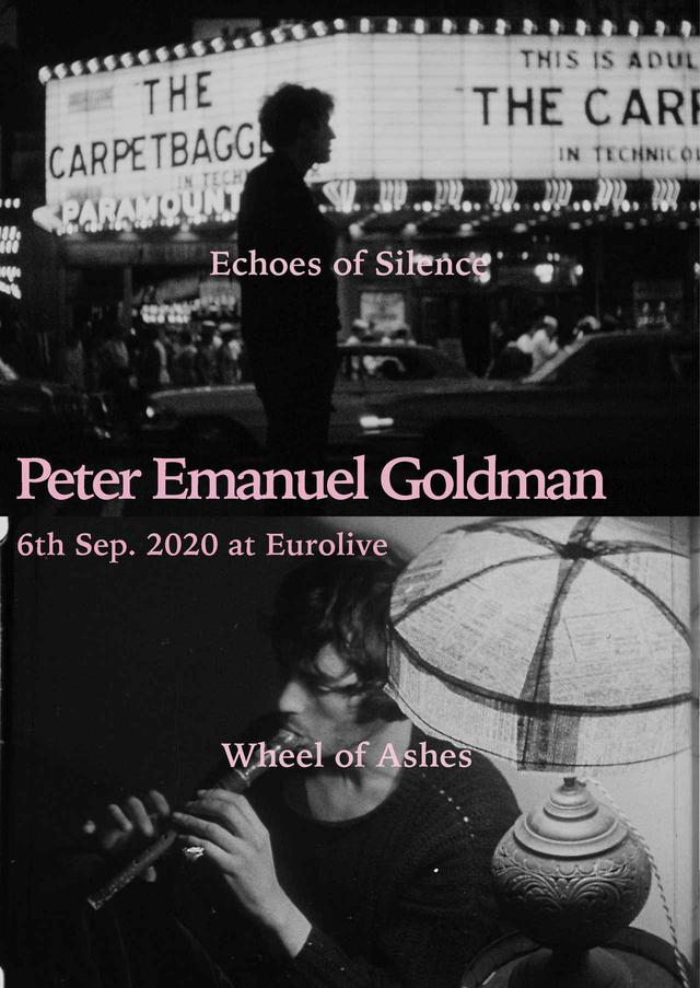 画像: ゴダール、メカス、スーザン・ソンタグが絶賛するも、2本の作品を残して映画界から離れていった稀代な監督 ピーター・エマニュエル・ゴールドマン特別上映開催!