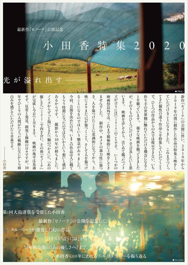 """画像1: 『セノーテ』公開記念-タル・ベーラが激賞した幻の作品『ノイズが言うには』から日本初公開の『あの優しさへ』まで""""小田香特集2020""""開催決定!"""