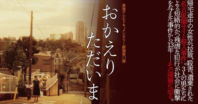 画像: 映画『おかえり ただいま』公式サイト|東海テレビドキュメンタリー劇場第13弾
