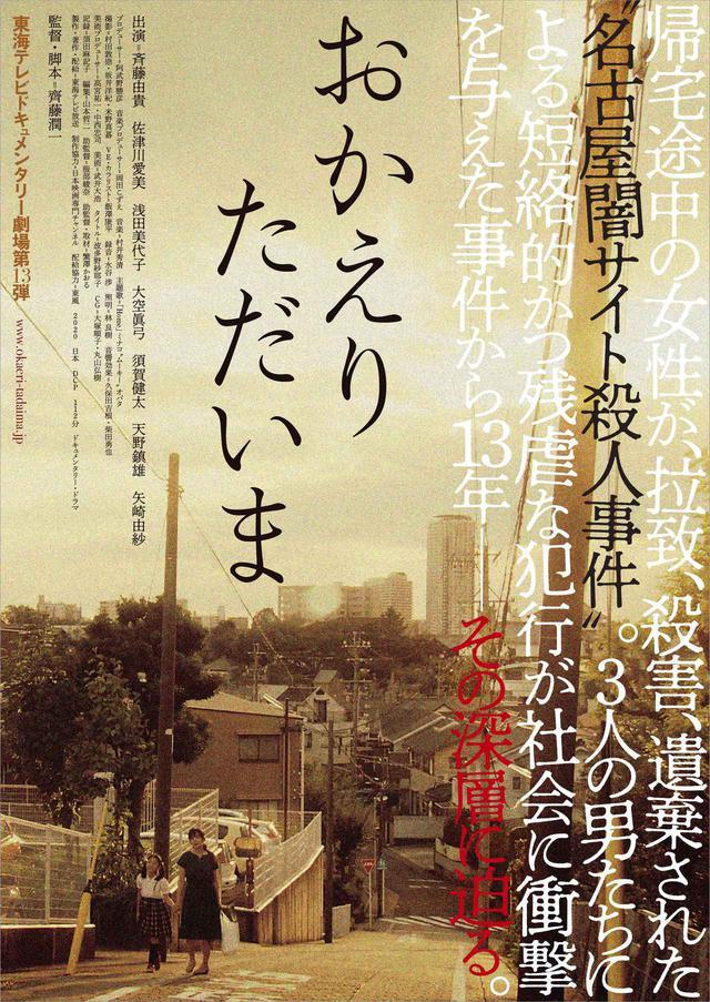 画像1: (C)東海テレビ放送