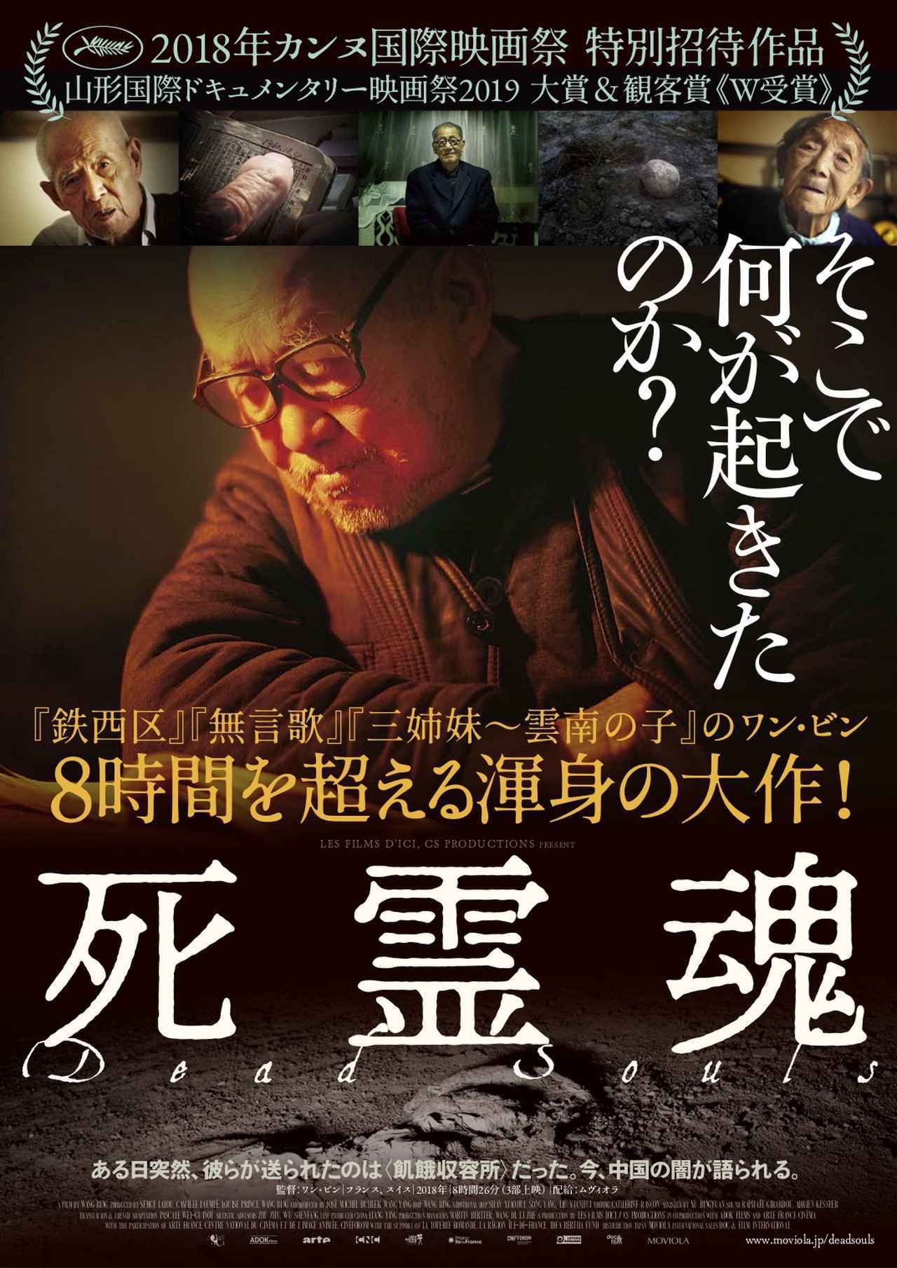 画像: この夏公開される共産圏映画の共通点とは?