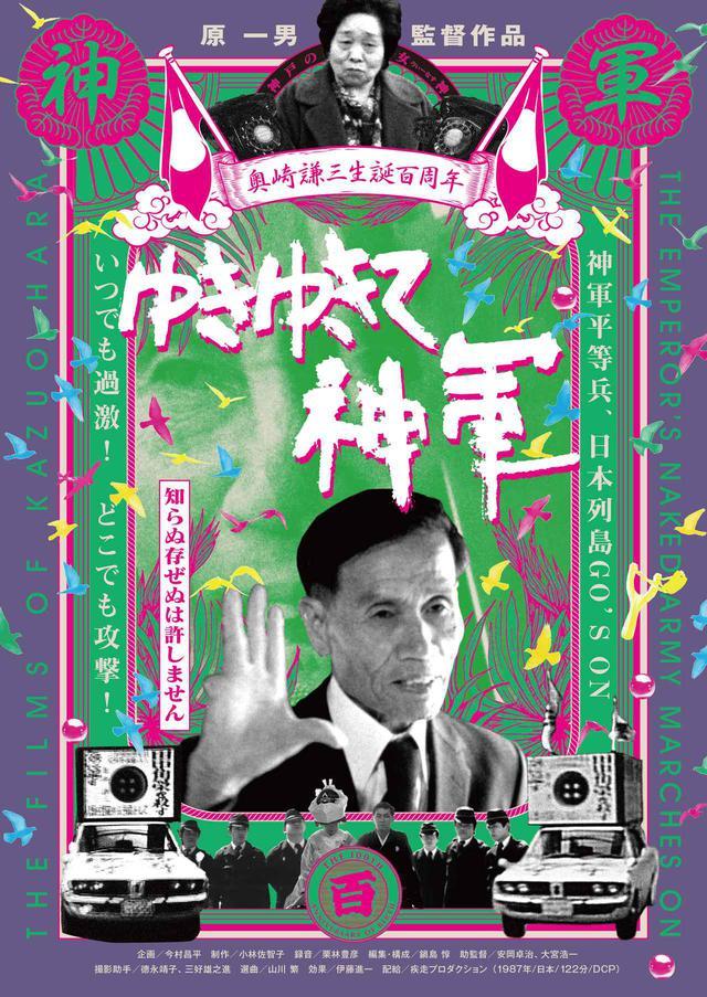 画像: 奥崎謙三生誕100周年記念ビジュアル