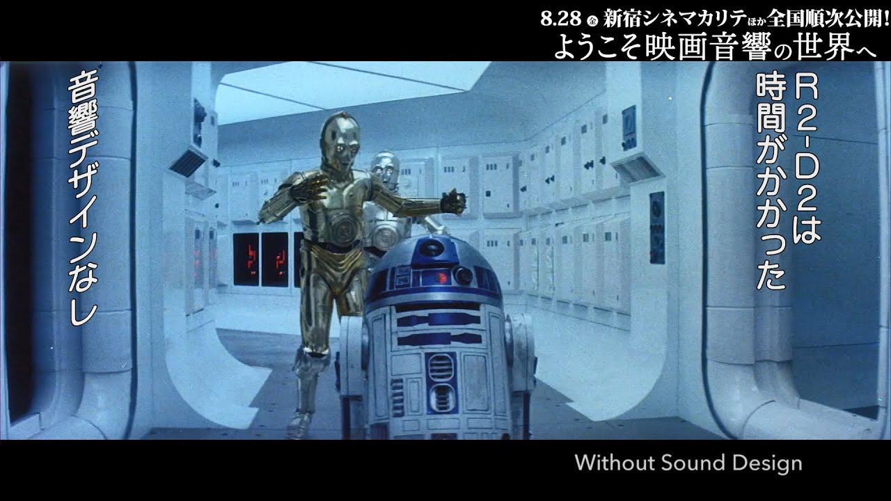 画像: 【特別本編映像】R2-D2の声はこうして生まれた/映画『ようこそ映画音響の世界へ』 youtu.be