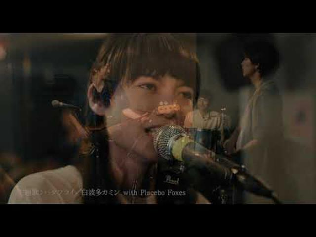 画像: 水石亜飛夢がクールなギタリストに!白波多カミンの歌声も!『東京バタフライ』予告 youtu.be