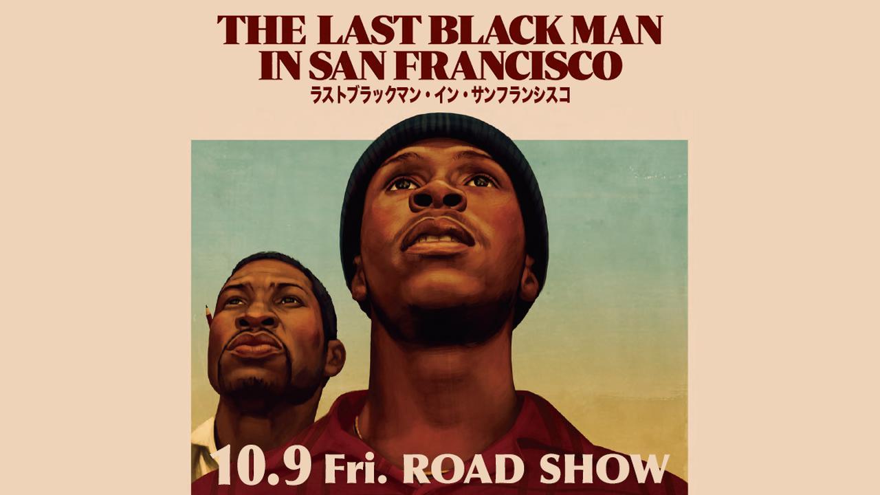画像: ラストブラックマン・イン・サンフランシスコ/The Last Black Man in San Francisco