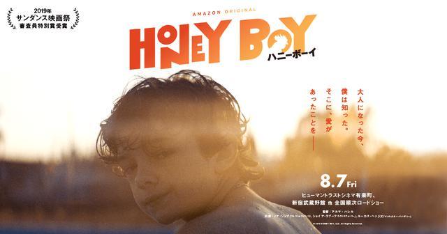 画像: 映画『ハニーボーイ』 公式サイト