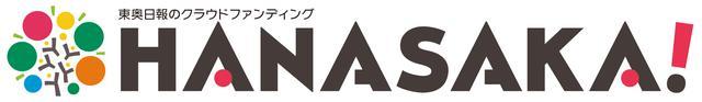 画像: 東奥日報社クラウドファンディング|HANASAKA!(ハナサカ)|とうおうにっぽうしゃ