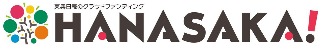 画像: 東奥日報社クラウドファンディング HANASAKA!(ハナサカ) とうおうにっぽうしゃ