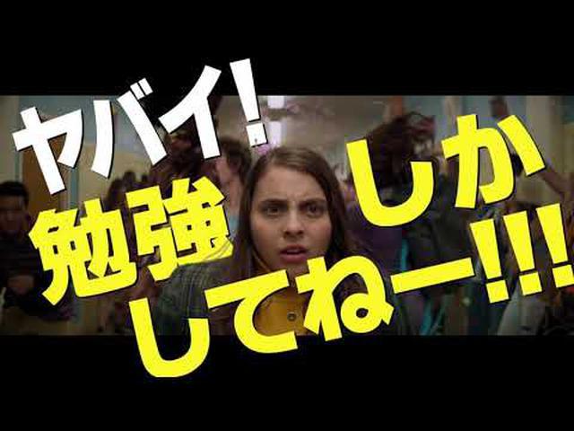 画像: SXSW映画祭を熱狂させ数々の映画賞を席巻!命がけの爆走青春コメディー『ブックスマート 卒業前夜のパーティーデビュー』80秒予告 youtu.be