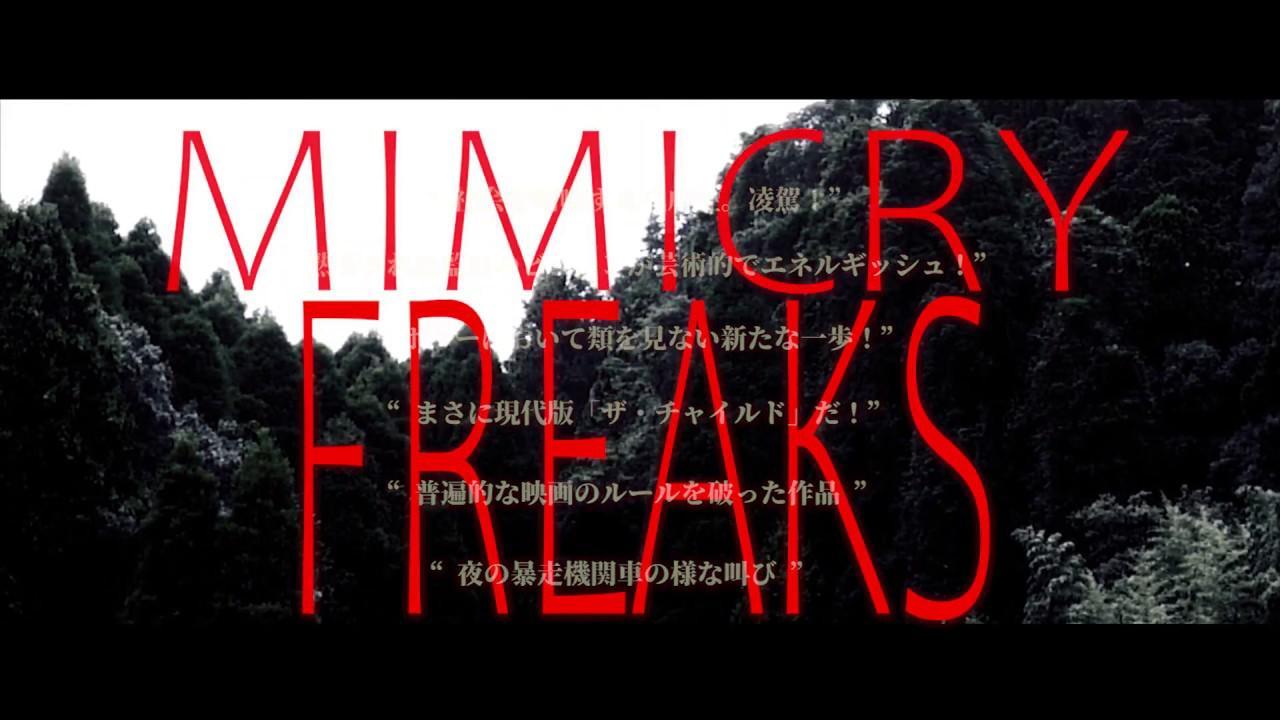 画像: 劇場映画『超擬態人間/MIMICRY FREAKS』予告編第二弾 youtu.be