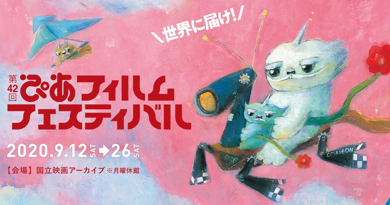 画像: 2020年:第42回ぴあフィルムフェスティバル(PFF)公式サイト