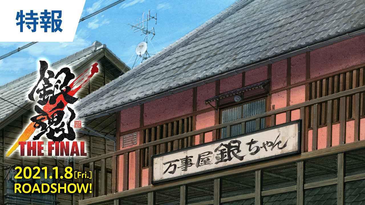 画像: 映画『銀魂 THE FINAL』特報 2021年1月8日(金)公開 youtu.be