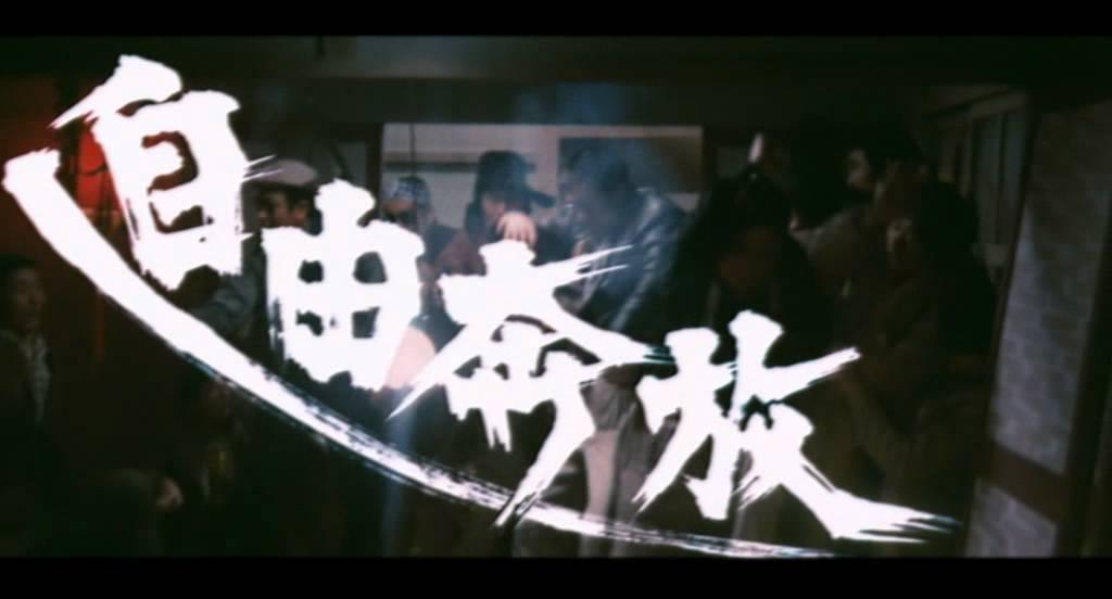 画像: 仁義の墓場(予告編) youtu.be