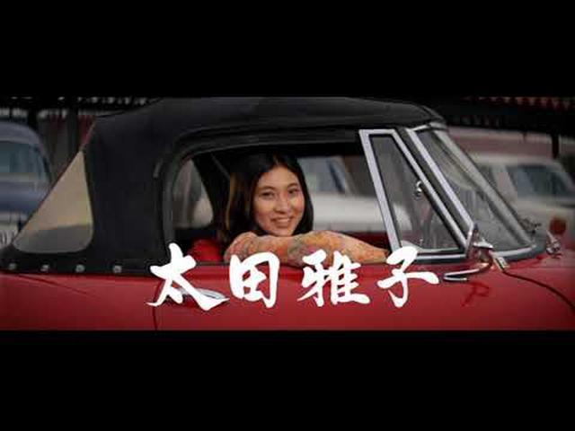 画像: The Man Who Causes A Storm (Arashi O Yobu Otoko, 嵐を呼ぶ男) 1966 trailer youtu.be