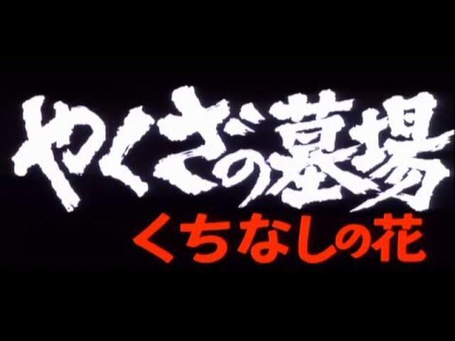 画像: Yakuza Graveyard (1976) - Trailer // やくざの墓場 くちなしの花 youtu.be