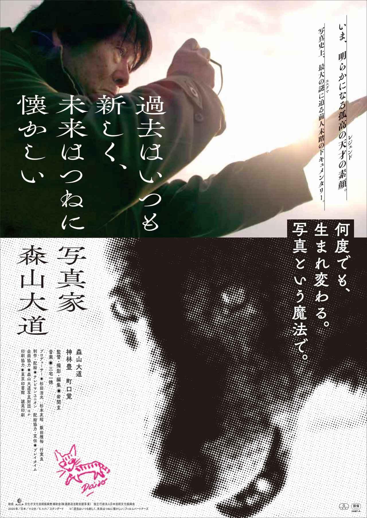 画像: 「森山大道の東京 ongoing」開催記念 映画『過去はいつも新しく、未来はつねに懐かしい 写真家 森山大道』特別先行上映