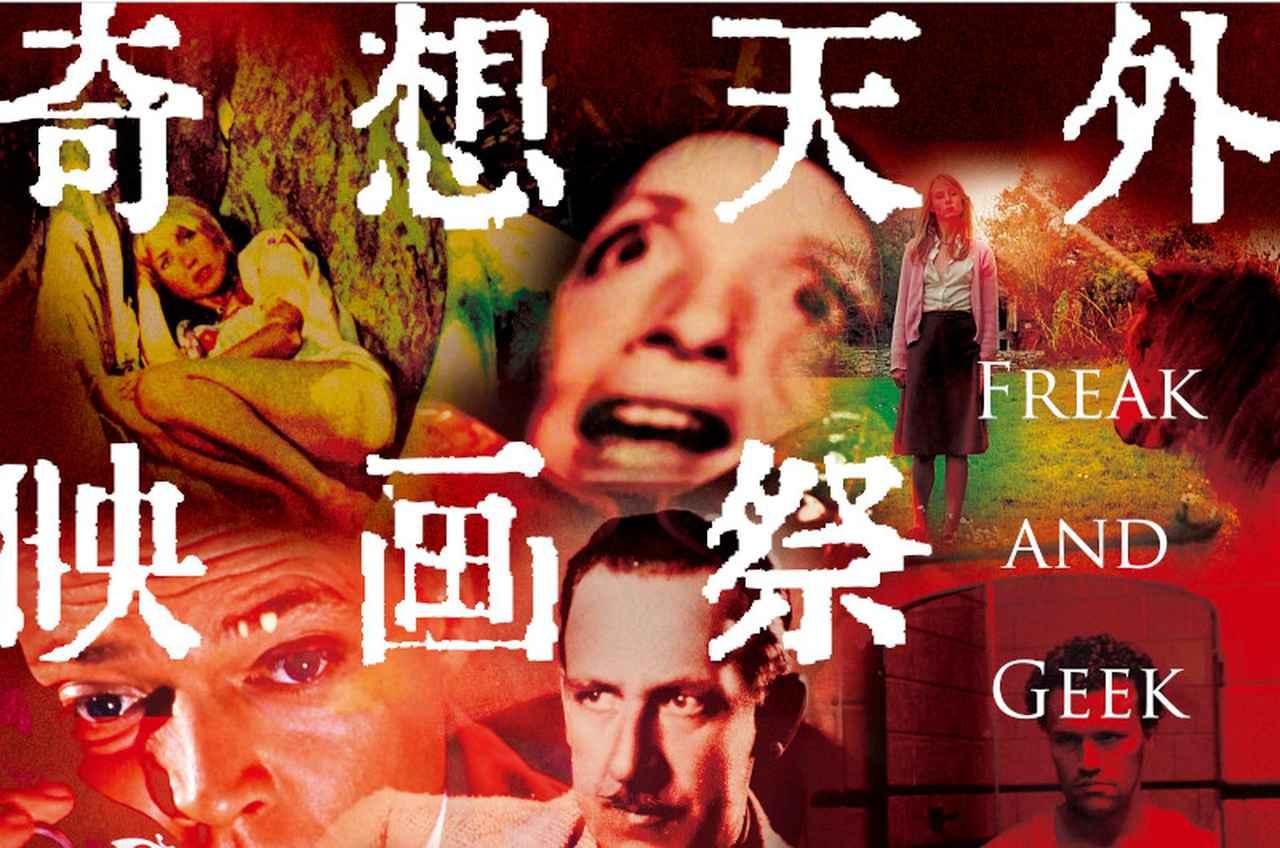 画像: 奇想天外映画祭 vol.2 Bizarre Film Festival Freak and Geek アンダーグラウンドコレクション 2020 | ケイズシネマ