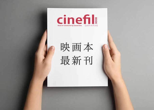 画像: 映画誌「cinefil BOOK」の最新刊を発売したい! | MOTION GALLERY