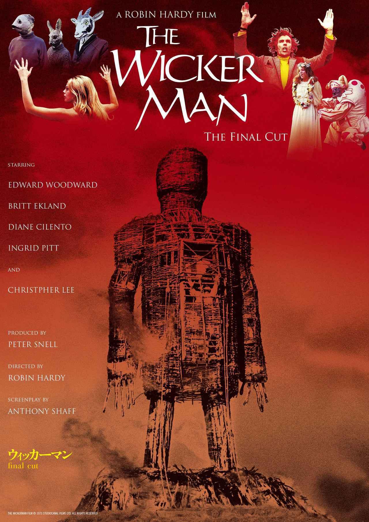 画像2: 怪作、奇作--カルト映画が今年も目白押し!「奇想天外映画祭 vol.2」予告公開!&日本初公開『ウィッカーマン final cut』の特別ビジュアルも解禁!