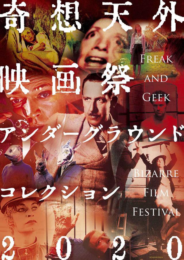 画像1: 怪作、奇作--カルト映画が今年も目白押し!「奇想天外映画祭 vol.2」予告公開!&日本初公開『ウィッカーマン final cut』の特別ビジュアルも解禁!