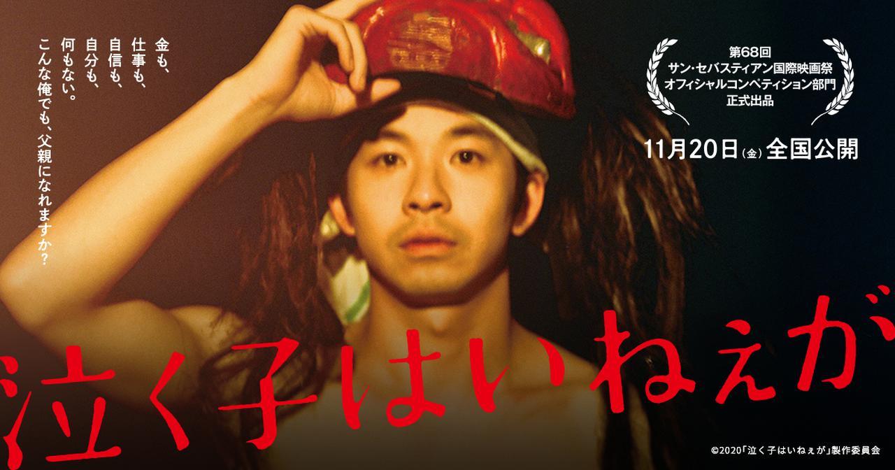 画像: 映画『泣く子はいねぇが』  11月20日(金)公開