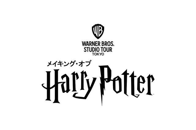 画像: 'Wizarding World' and all related names, characters and indicia are trademarks of and © Warner Bros. Entertainment Inc. – Wizarding World publishing rights © J.K. Rowling.