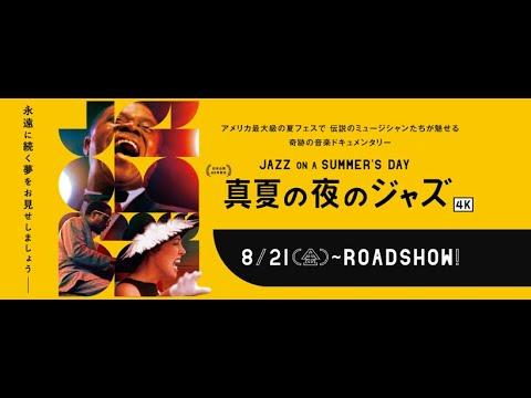 画像: 映画『真夏の夜のジャズ 4K』予告編 youtu.be