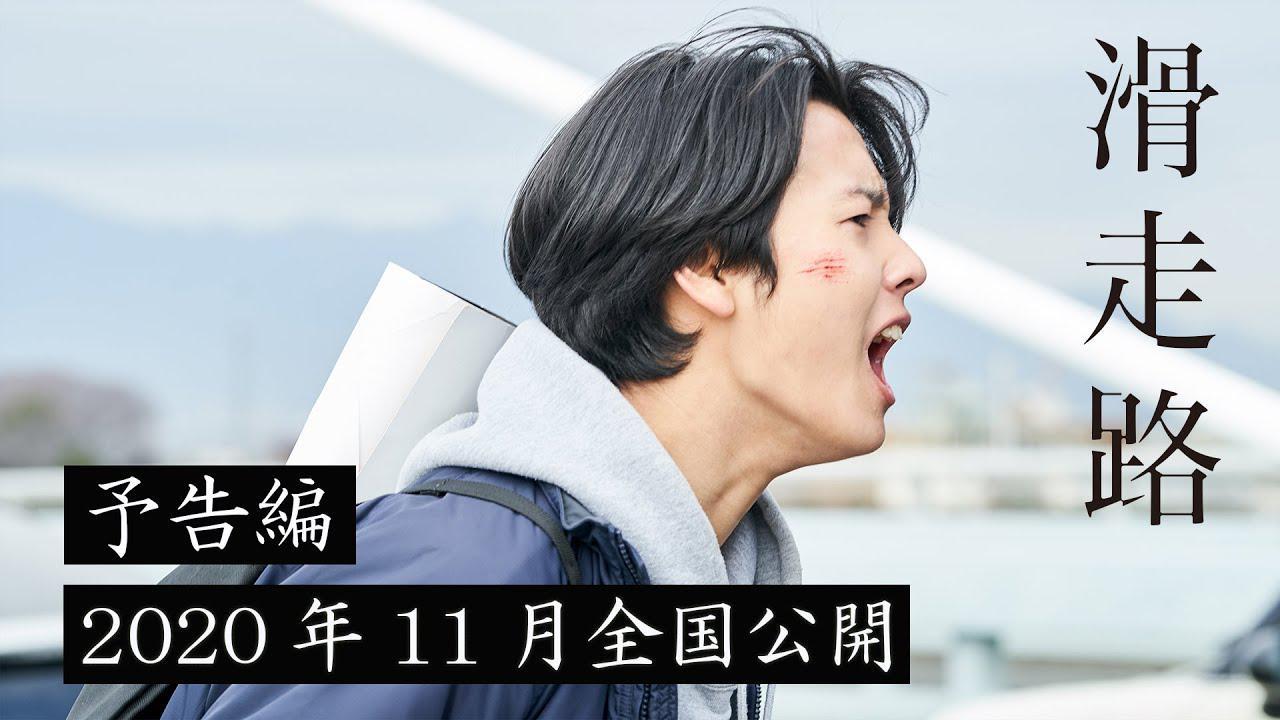 画像: 映画『滑走路』予告編 youtu.be