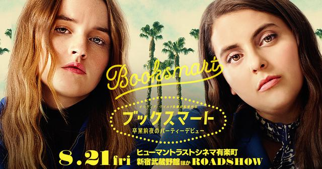 画像: 映画『ブックスマート 卒業前夜のパーティーデビュー』公式サイト