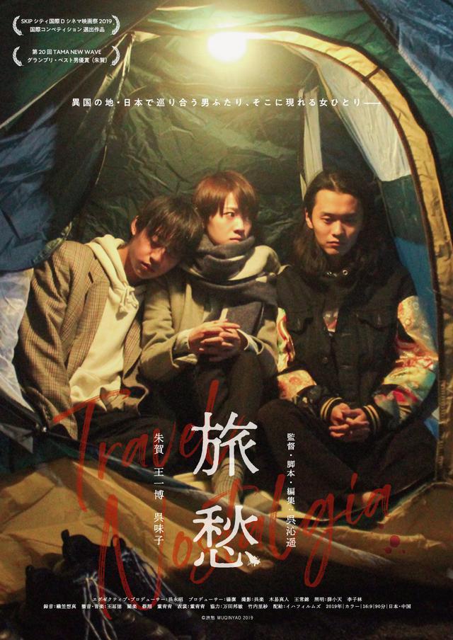 画像: 中国×日本が融合した、新たな才能。中国人女性監督による、穏やかで儚い新世代のラブストーリー『旅愁』が公開!!
