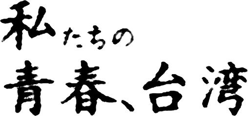 画像: 私たちの青春、台湾オフィシャルサイト