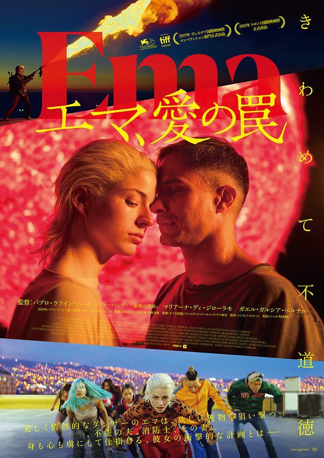 画像: Netflix、Apple TV+そしてダイアナ妃を描く映画と今作以降も引っ張りだこ!いま世界が最も注目するフィルムメーカー、パブロ・ラライン監督とは?『エマ、愛の罠』