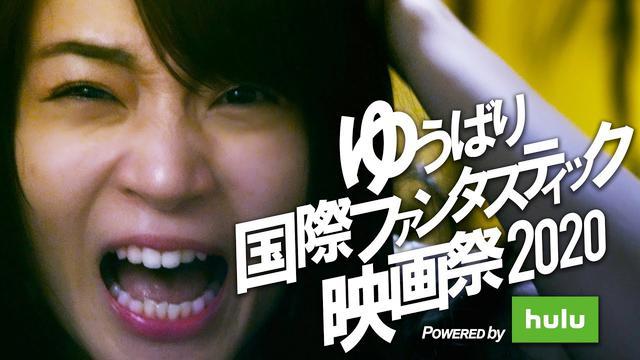 画像: Trailer(Long ver.) | ゆうばり国際ファンタスティック映画祭 2020 Powered by Hulu youtu.be