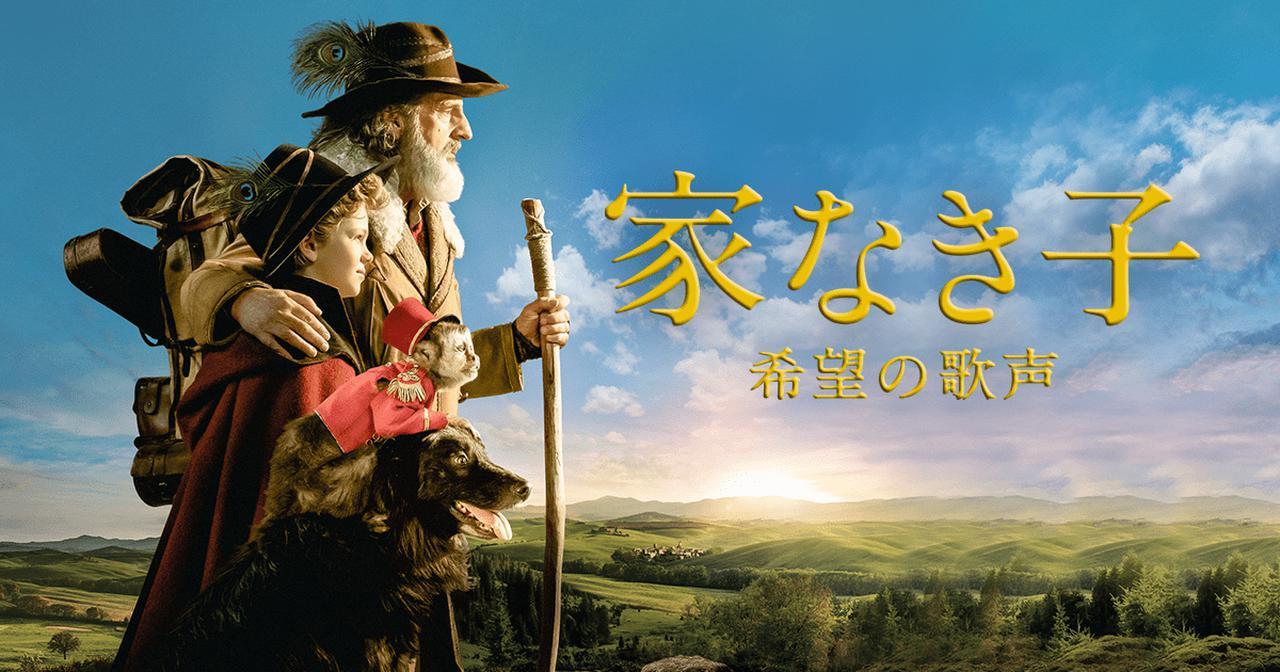 画像: 映画『家なき子 希望の歌声』公式サイト