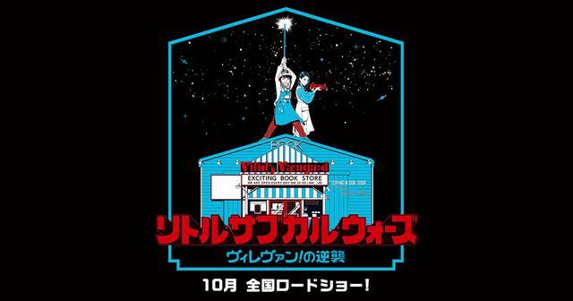 画像: リトル・サブカル・ウォーズ~ヴィレヴァン!の逆襲~ - 名古屋テレビ【メ~テレ】