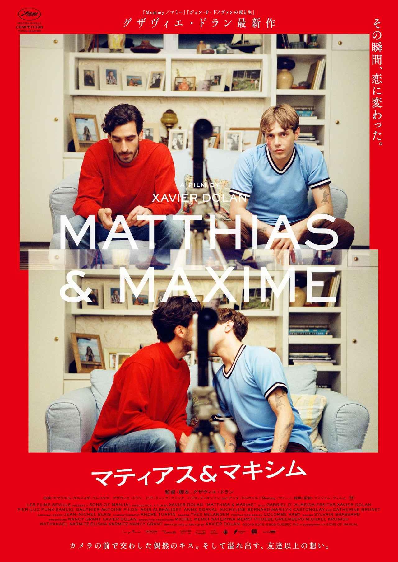 画像: 詩人、最果タヒがグザヴィエ・ドラン監督『マティアス&マキシム』公開に寄せて書き下ろした新作が完成‼︎